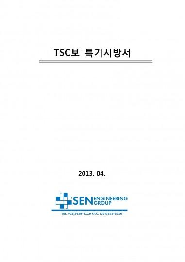 페이지_ 1. 20130415 TSC 특기 시방서