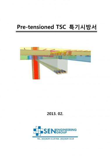 페이지_ 2. 20130214 Pre-tensioned TSC 특기시방서