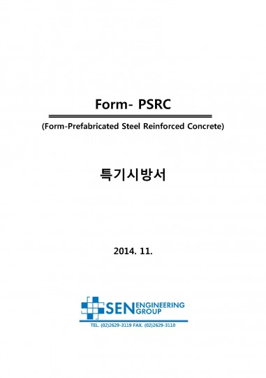 페이지_ 4. Form-PSRC기둥과 골거푸집 시방서_20141127