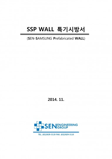 페이지_ 6. SSP-WALL_특기시방서_141126