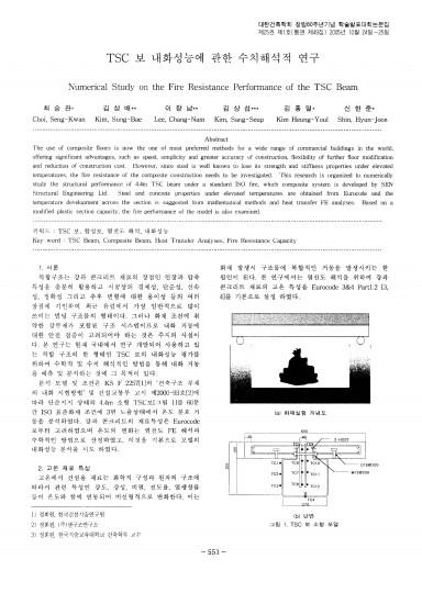 11.TSC 보 내화성능에 관한 수치해석적 연구