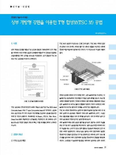 12.상부개방형 강판을 이용한 T형 합성보(TSC보) 공법