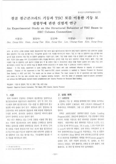 14.철골 철근콘크리트 기둥과 TSC 보를 이용한 기둥 보 접합부에 관한 실험적 연구