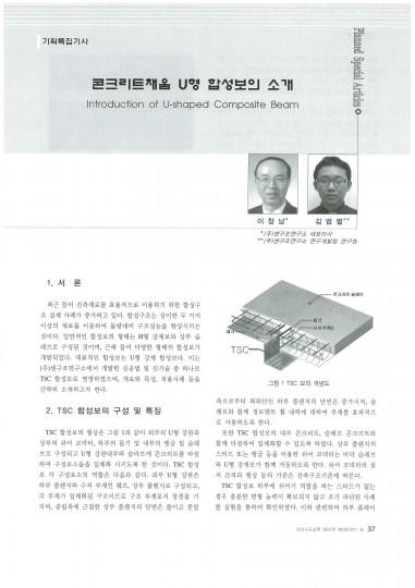 16. 콘크리트채움 U형 합성보의 소개
