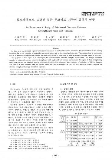 2.볼트장력으로 보강된 철근 콘크리트 기둥의 실험적 연구