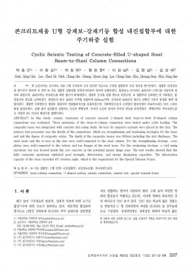 22.콘크리트채움U형강재보-강재기둥합성 내진접합부에 대한 주기하중 실험