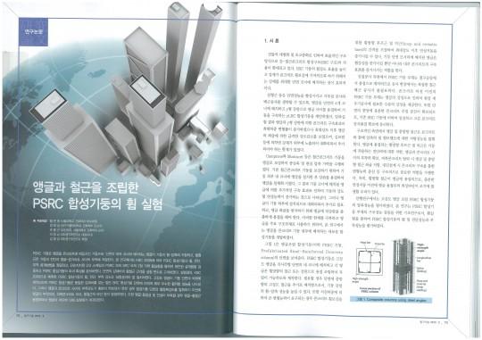 23.앵글과 철근을 조립한 PSRC 합성기둥의 휨 실험