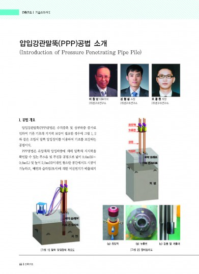 27. PPP공법 소개
