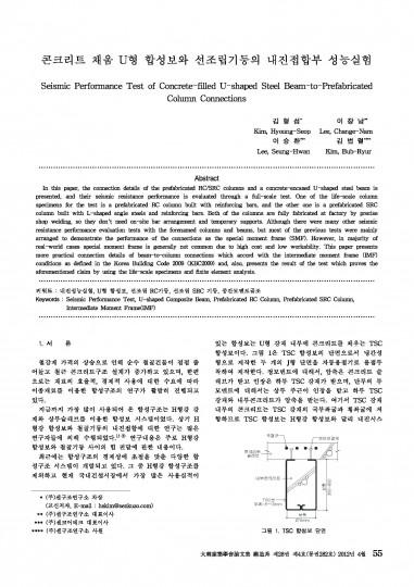 29.콘크리트 채움 U형 합성보와 선조립기둥의 내진접합부 성능실험