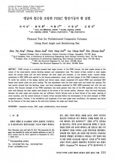 31.앵글과 철근을 조립한 PSRC 합성기둥의 휨 실험