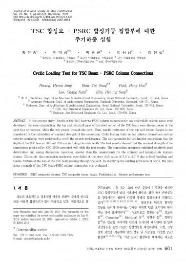35.TSC 합성보 - PSRC 합성기둥 접합부에 대한 주기하중 실험