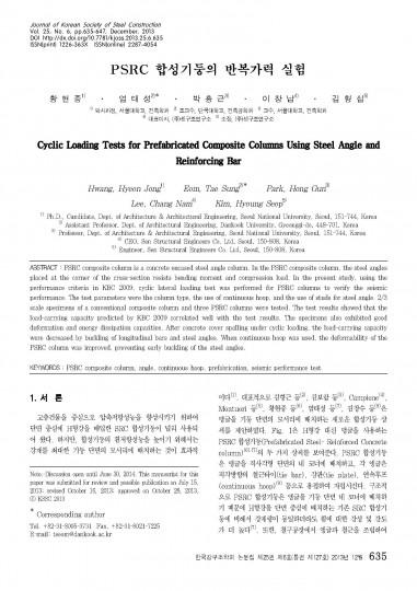 36.PSRC 합성기둥의 반복가력 실험