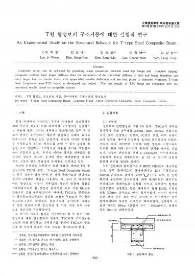 4.T형 합성보의 구조거동에 대한 실험적 연구