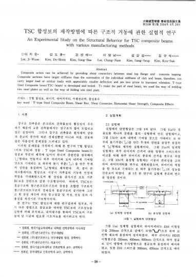 7.TSC 합성보의 제작방법에 따른 구조적 거동에 관한 실험적 연구