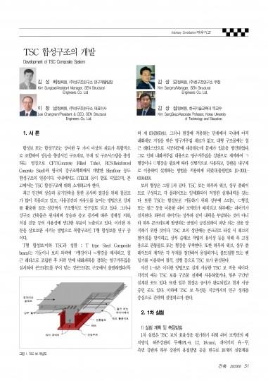 9.TSC합성구조의개발_페이지_1
