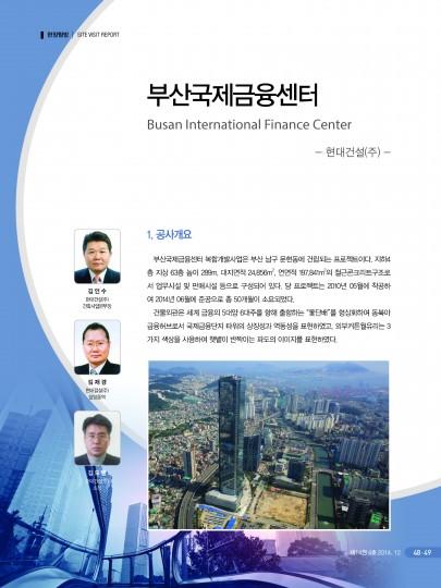 28.부산국제금융센터