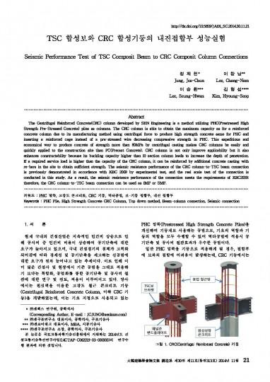 38.TSC 합성보와 CRC 합성기둥의 내진접합부 성능실험