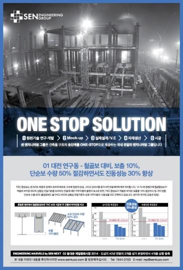 SEN Engineering Group 지면광고 for 건설경제 - 1호: 대전 연구동