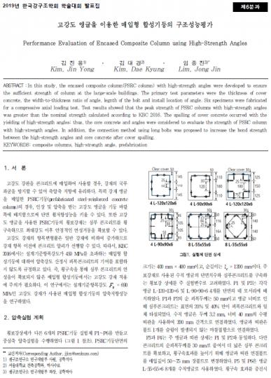 고강도 앵글을 이용한 매입형 합성기둥의 구조성능평가