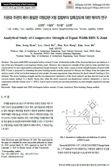 KSSC_지관과 주관의 폭이 동일한 각형강관 X형 접합부의 압축강도에 대한 해석적 연구
