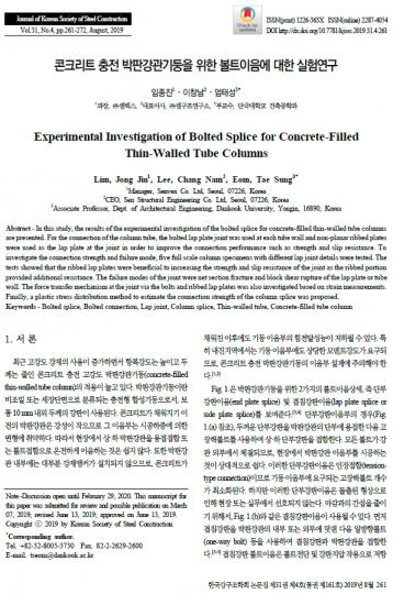 KSSC_콘크리트 충전 박팡강관기둥을 위한 볼트이음에 대한 실험연구